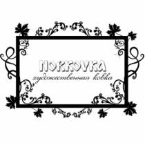 логотип кузницы Norkovka